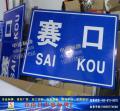 厂家定做交通道路反光地名指示牌三年五年反光膜反面带滑道及卡箍