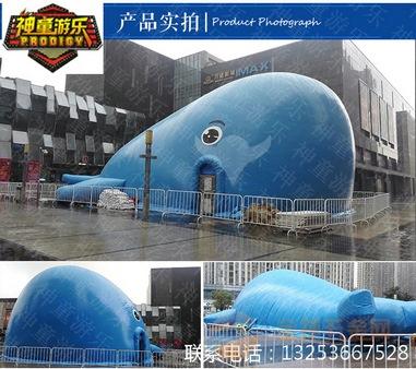 神童游乐厂家直销户外充气鲸鱼岛乐园
