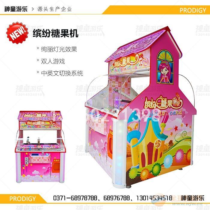 游乐场儿童投币游艺机缤纷糖果机儿童游艺机
