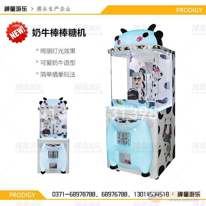 儿童投币游艺机棒棒糖机自动售卖机糖果机
