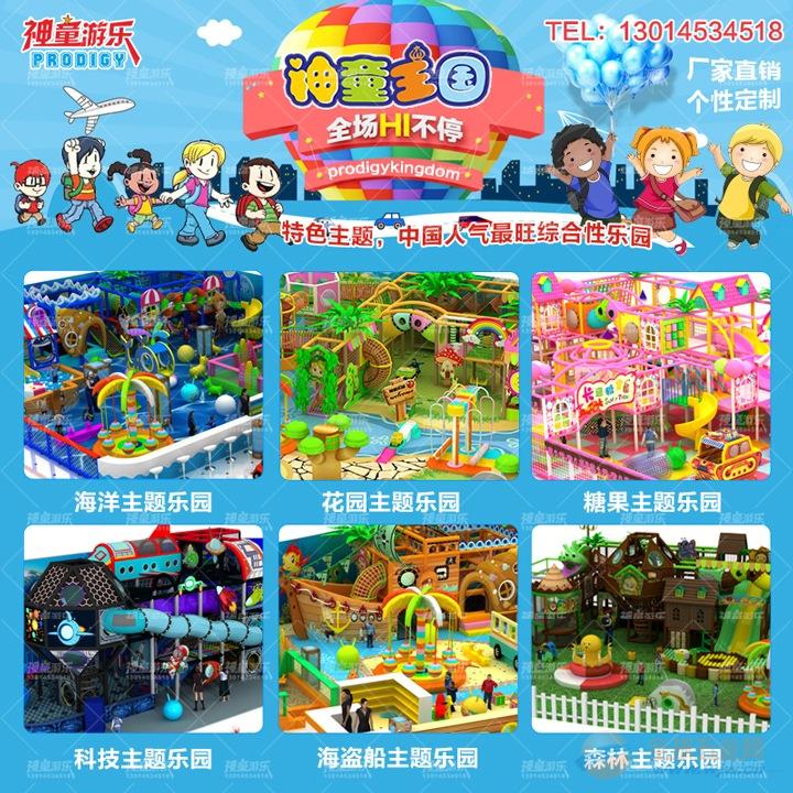 室内儿童游乐场设备厂家一站式服务