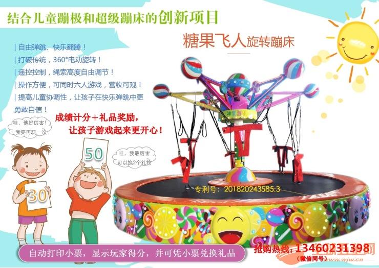 糖果飞人旋转蹦床儿童旋转蹦极床新型室内游乐设备
