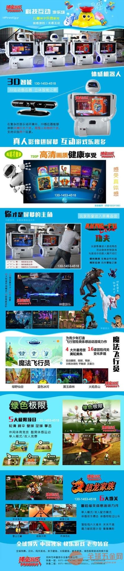 郑州儿童室内电玩游乐设备新型儿童体感机功夫机器人