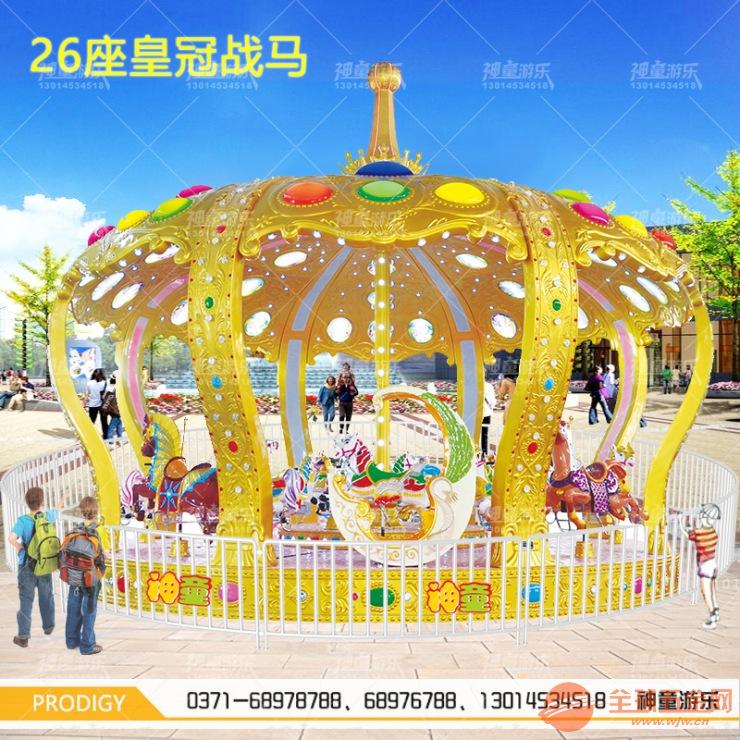 郑州神童大型旋转木马厂家新型皇冠转马