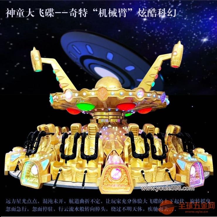 景区特色游玩项目神童飞碟太空转盘