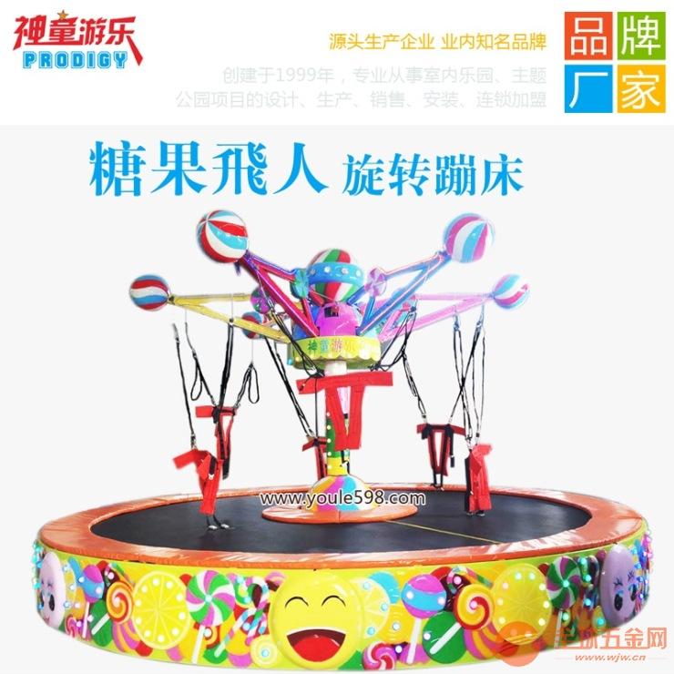 郑州神童儿童游乐设备厂家 新型游乐设备糖果飞人旋转蹦床