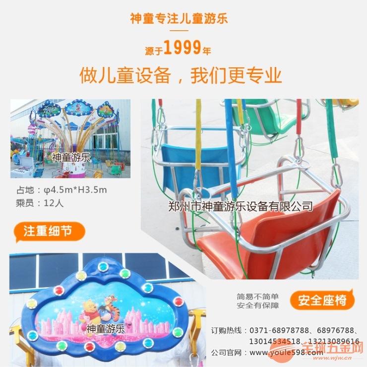 神童新型游乐设施室内外儿童游乐设备迷你飞椅12座