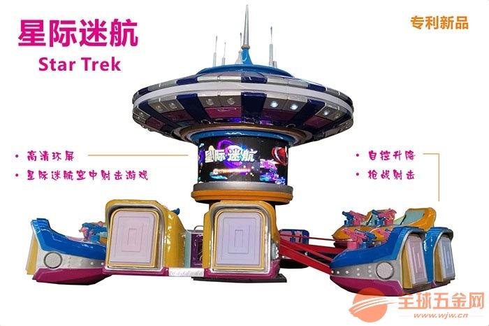 郑州神童 儿童游乐设备厂家 广场新款游乐设备星际迷航