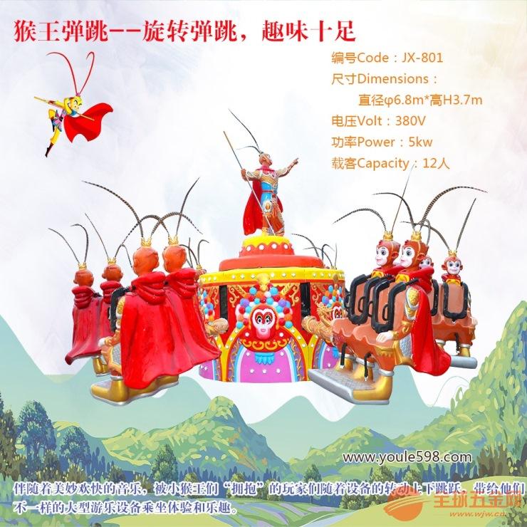 景区最火的游乐项目猴王弹跳袋鼠跳