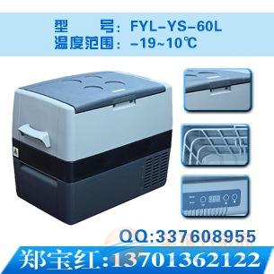 冷链运输箱FYL-YS-45L