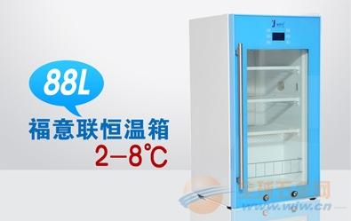 医用保冷柜FYL-YS-88L