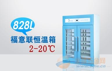 诊断试剂车载冰箱(带温度记录)