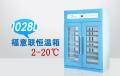 菌种4度保存冷藏柜FYL-YS-1028L