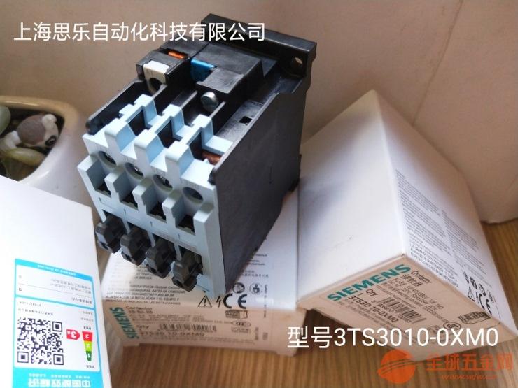 西门子连接导线3UF7933-0BA00-0