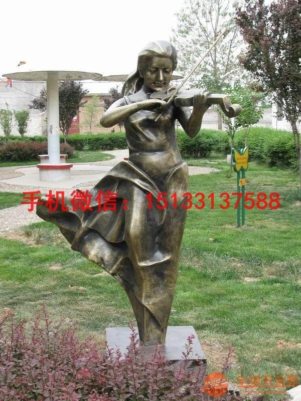 小提琴演奏 景观铜雕塑厂家