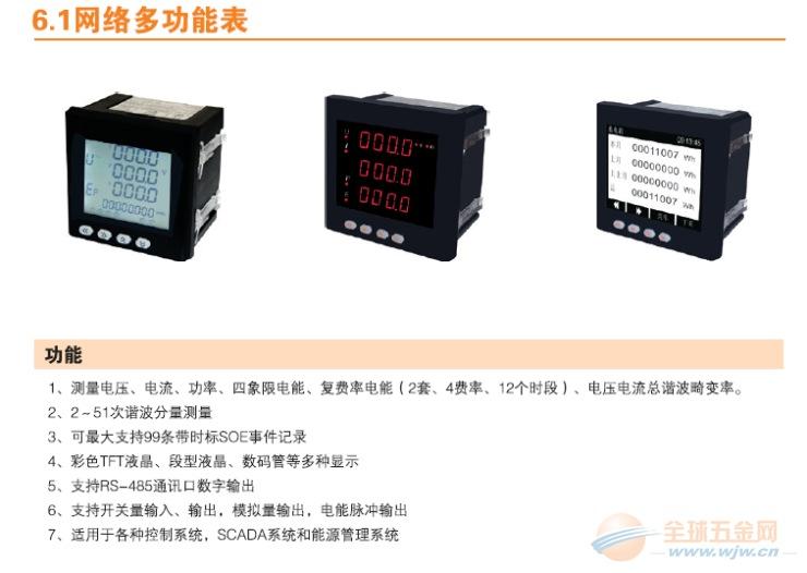 江苏LD系列电力仪表