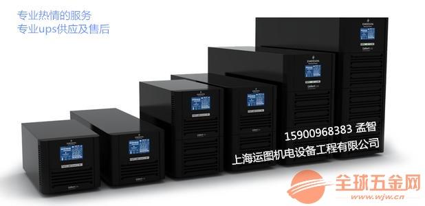 艾默生UL33-0600L 上海ups不间断电源