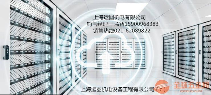 上海阿尔西施耐德机房空调丨运图机电