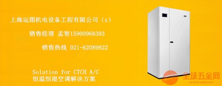 艾默生实验室机房空调 艾默生水冷机组出售
