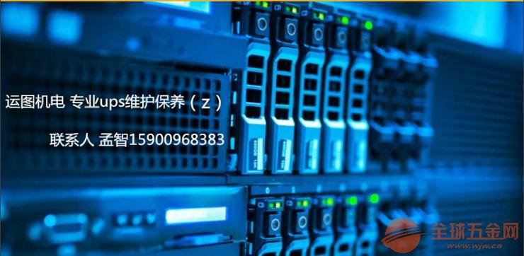上海华为ups电源 出售 ups电池维护保养