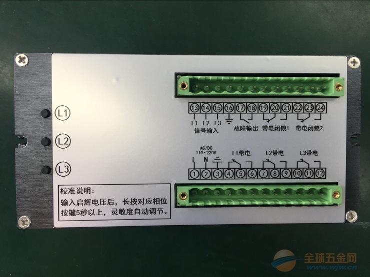 江苏利得 GWS-430高压带电显示器