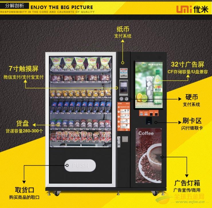 杭州自动售货机 饮料自动售卖机