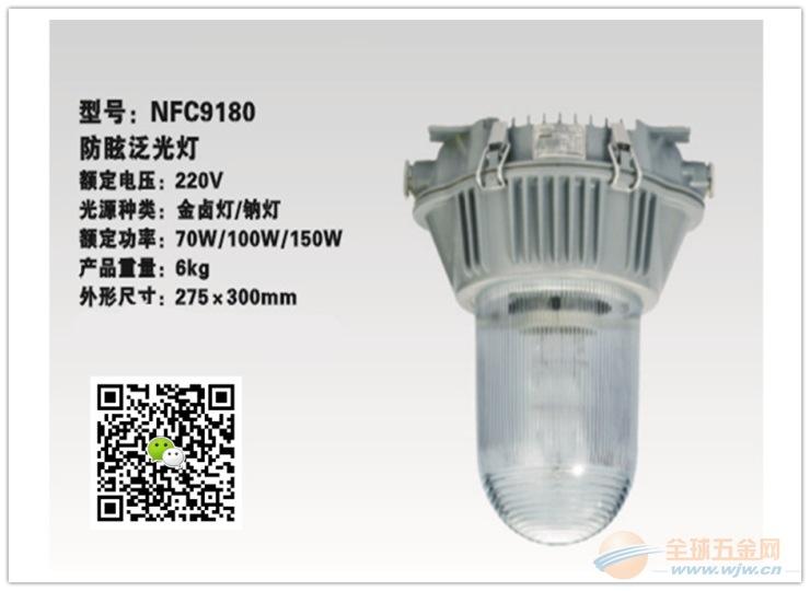 海洋王NFC9180防眩泛光灯