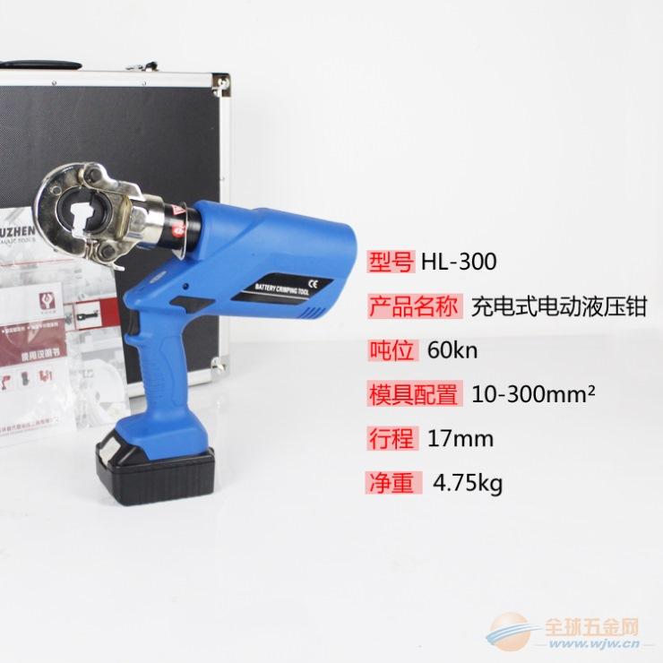 电动液压钳hl-300图片