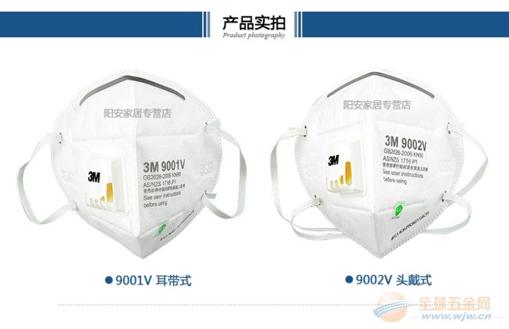 3M9001V口罩