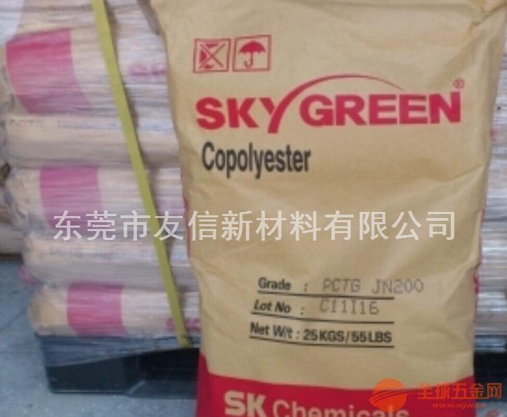 韩国SK代理+PCTG塑胶原料