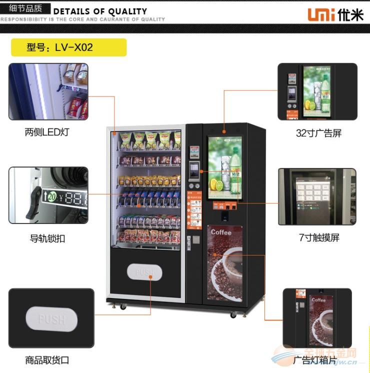 杭州自动售卖机,饮料售卖机