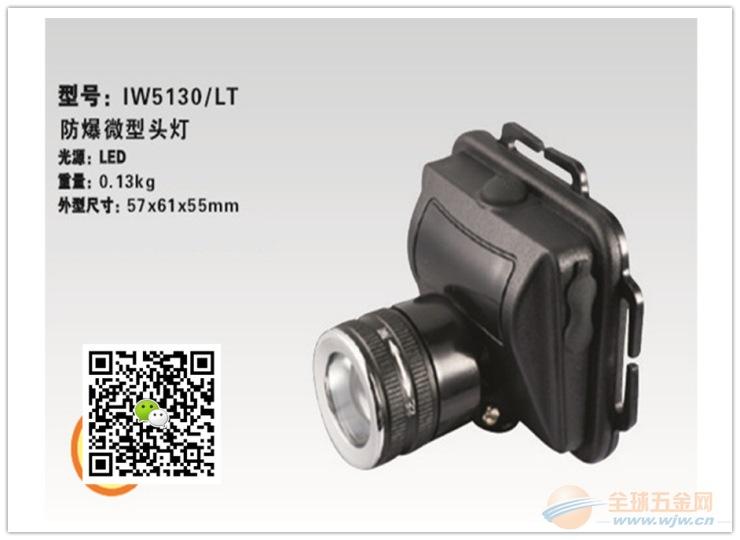 (海洋王)IW5130/LT防爆头灯_头灯IW5130厂家