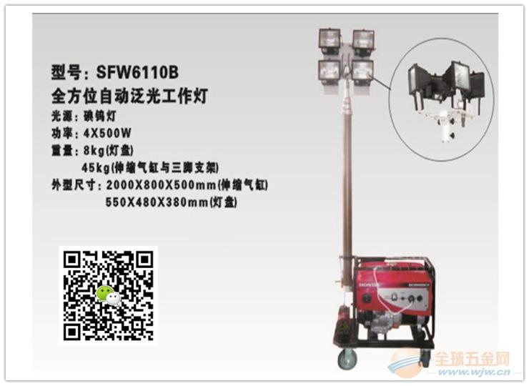 海洋王厂家现货(海洋王大型抢险应急灯SFW6110B)