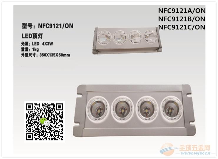 (海洋王)NFC9121LED顶灯_顶灯NFC9121厂家