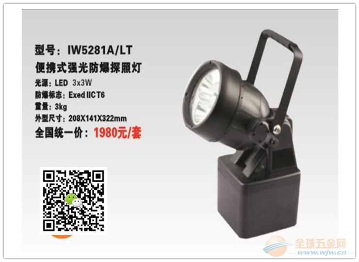 (海洋王)JIW5281A/LT防爆手提灯_JIW5281