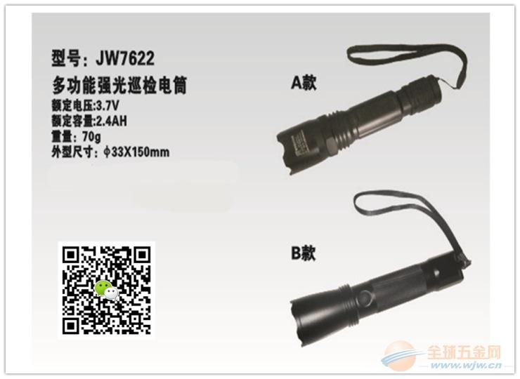 JW7622多功能强光巡检电筒【海洋王】JW7622价格、厂家