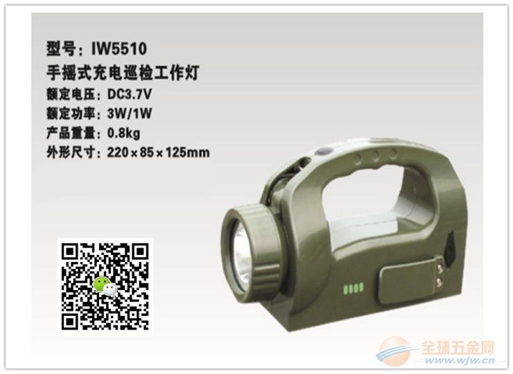 IW5510手摇式充电巡检工作灯(海洋王)IW5510/JU