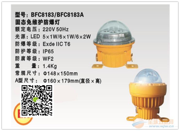 BFC8183防爆灯(海洋王)免维护防爆灯BFC8183