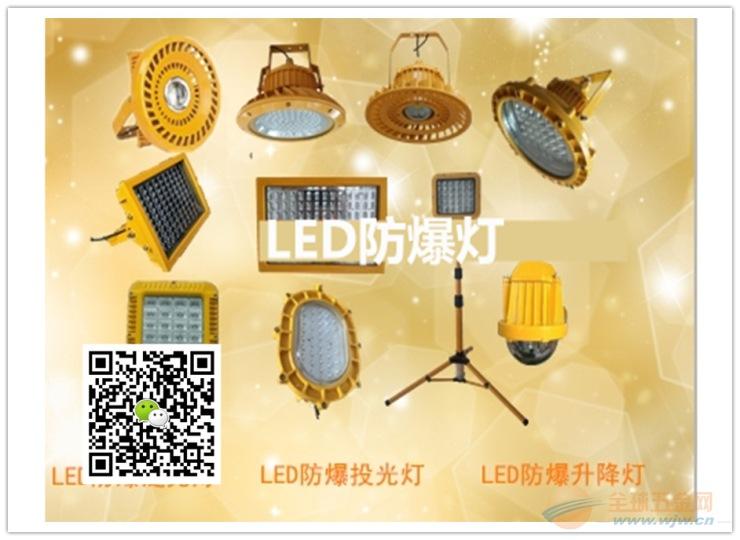 海洋王LED防爆灯具价格_LED防爆灯具厂家