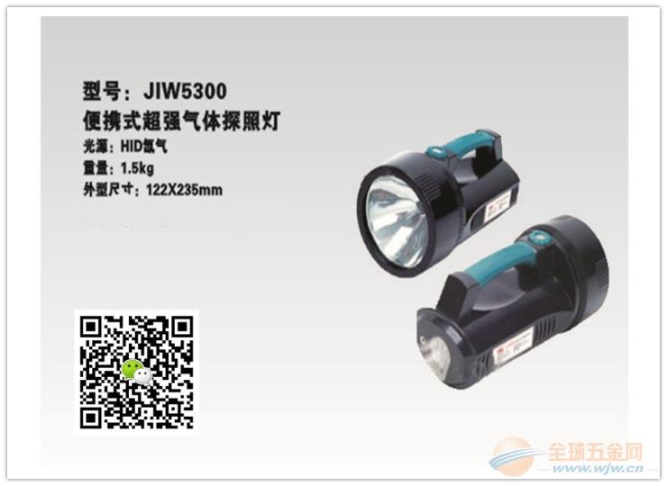 JIW5300便携式超强气体探照灯(海洋王)JIW5300