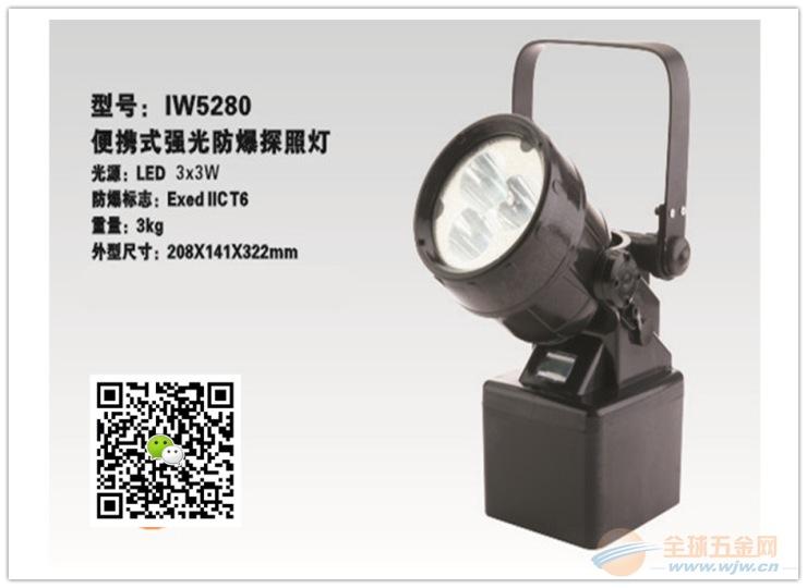 LED便携灯 磁力吸附巡检灯 海洋王IW5500/BH手提灯