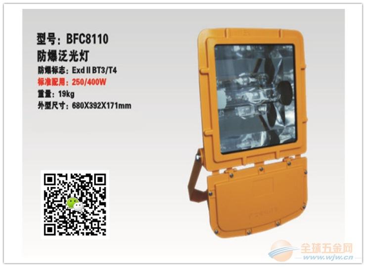 (海洋王)一体式防爆灯BFC8110_BFC8110厂家、价格