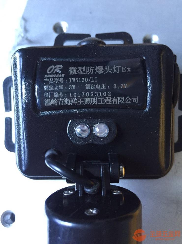 海洋王IW5130消防员头灯IW5130/LT微型防爆头灯价格厂家直销