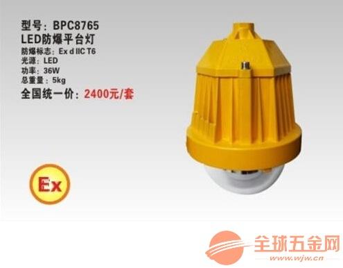 海洋王BPC8765,LED防爆平台灯价格