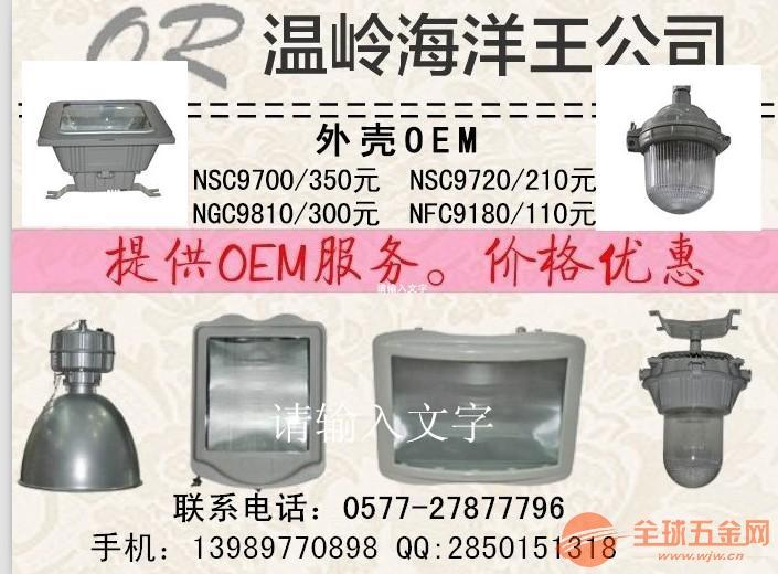 海洋王BFC8126LED防水防爆灯价格?