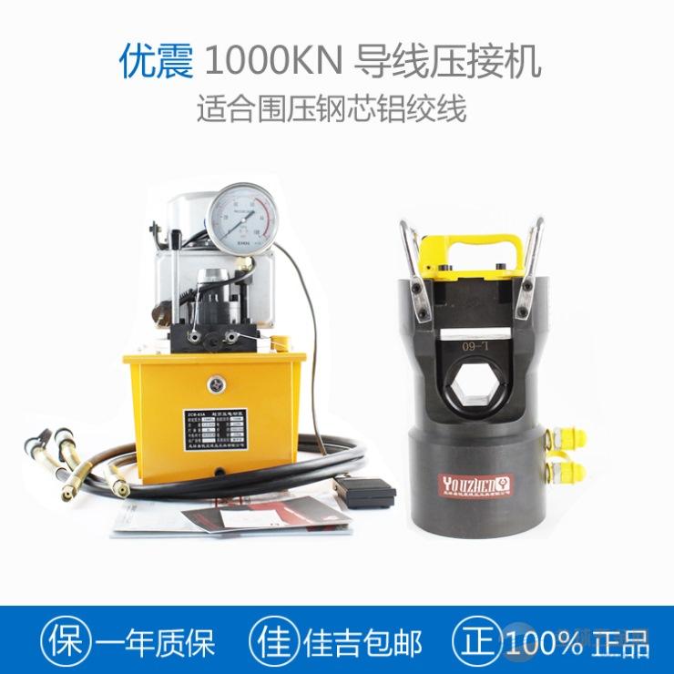 导线压接机1000KN适合钢芯铝绞线-提供专业的压接机知识