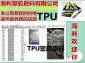 供应 TPU美国RON原料R380代销浙江厂家促销