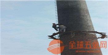 新闻:巫山县大烟筒维修经验丰富