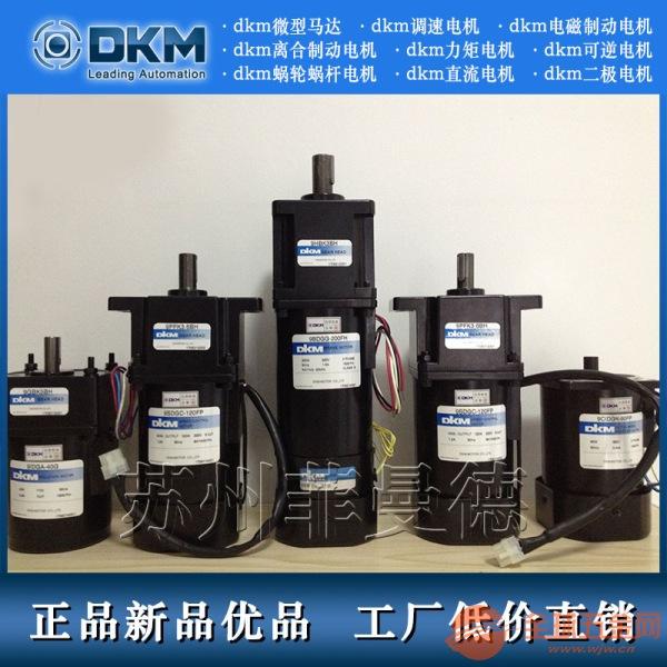 韩国DKM端子箱型马达 8IDGG-25G-T报价