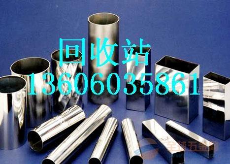南靖收购门窗铝,南靖回收铝材,南靖304不锈钢回收